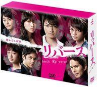 【中古】国内TVドラマDVD リバース DVD-BOX