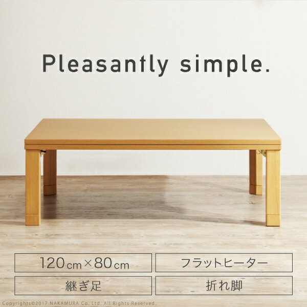 こたつ テーブル 折れ脚 スクエアこたつ 〔ヴィッツ〕 120x80cm コタツ フラットヒーター リビングテーブル 折れ脚 折りたたみ 継ぎ脚 節電 おしゃれ 木製 シンプル
