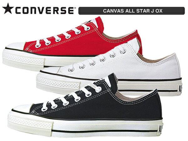 コンバース キャンバス オールスター ローカット 日本製 CONVERSE CANVAS ALL STAR J OX メンズ レディース スニーカー 正規品
