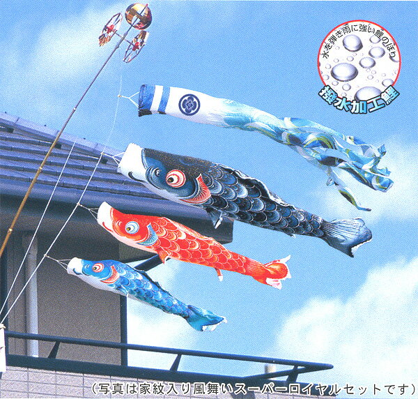 送料無料 徳永鯉のぼり作 薫風の舞い鯉 風舞い 1.5m6点ロイヤルセットこいのぼり ※ロイヤルセットは6点セットのみでの販売です。7点・8点セットはございません。