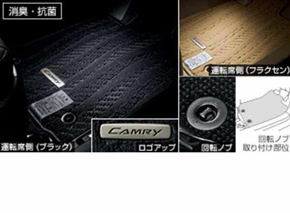 【カムリ】純正 AVV50 フロアマット ロイヤルタイプ パーツ トヨタ純正部品 フロアカーペット カーマット カーペットマット camry オプション アクセサリー 用品