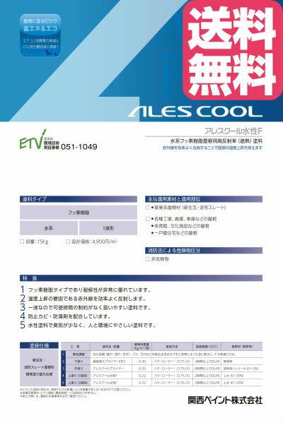 【送料無料】カンペ アレスクール水性F(KP標準色/淡彩:艶有):15kg<関西ペイント>