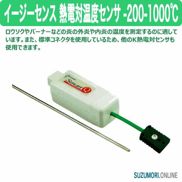 イージーセンス 熱電対温度センサ -200-1000℃ 外炎 内炎 K熱電対 測定