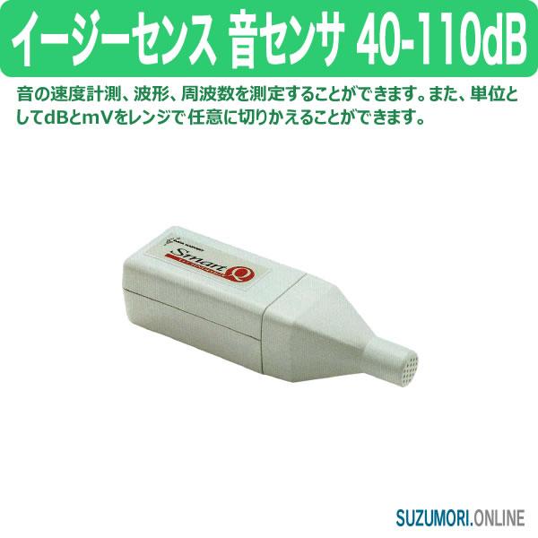 イージーセンス 音センサ 40-110dB 波形 音速 うなり 周波数 測定