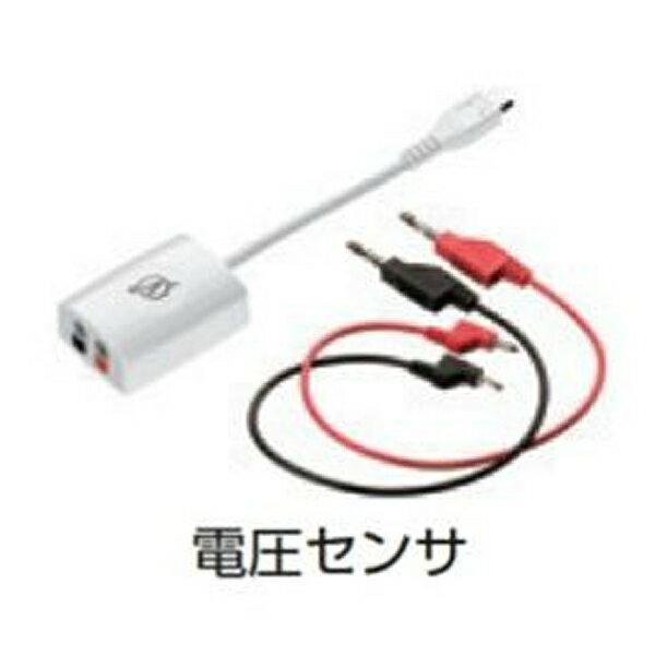 ラボディスク用電圧センサ