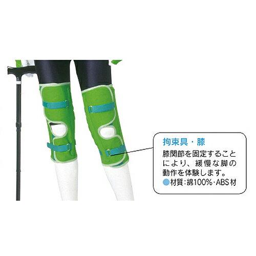 ニチイ 高齢者体験用 拘束具・膝1対(単品)56428