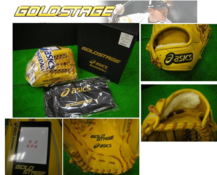 驚きの価格 【Asics~アシックス】<GOLD STAGE=ゴールドステージプロモデル>野球硬式用グラブ(S.Uモデル/外野手用)【右投げ用/ブラウンゴールド×ライトブラウン】