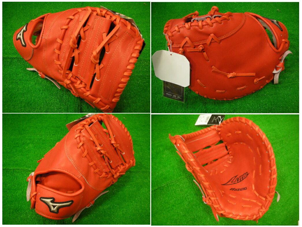 2016最新人気 【Mizuno~ミズノ】<Lifree=リフリー>野球硬式用一塁手用ミット(ファーストミット)<右投げ用/スプレンディッドオレンジ>(TK受球面一体型)