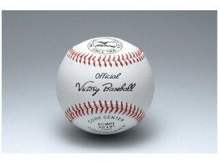 野球硬式用/試合球ビクトリー高校試合球*1doz(12個)単位販売*
