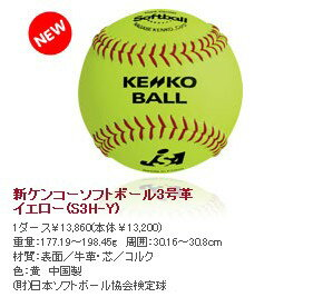 【NAGASE KENKO~ナガセ・ケンコー】新ケンコーボール3号革(イエロー)*1doz(12個)単位販売*