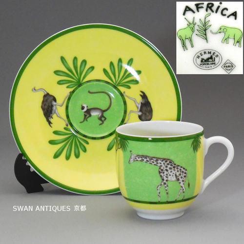 送料無料 エルメス HERMES 1997年 アフリカ デミタスカップ&ソーサー 廃版品 フランス