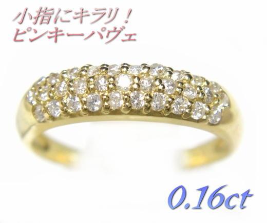 品質至上 【予約】ピンキーサイズのキラリパヴェ!31石計0.16ctダイヤモンドリング