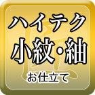 小紋・紬お仕立てハイテク・裏地込)【往復送料無料】