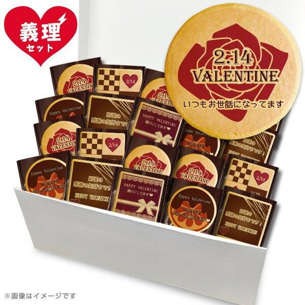 義理 義理セット<バレンタインクッキー50枚詰め合わせ> 2018バレンタイン 限定 チョコ以外 お菓子 まとめ買い お取り寄せ・ショークッキー