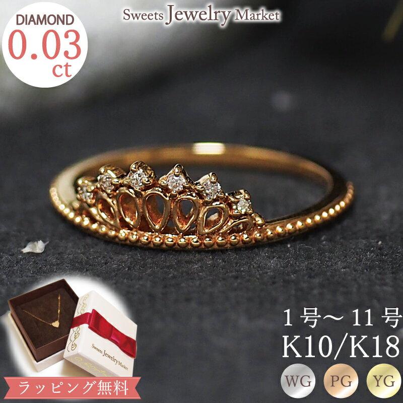 ダイヤモンド 0.03ct ピンキーリングClassical Tiara送料無料 K10 or K18/WG・PG・YGお守り/華奢/ピンキー