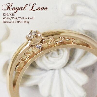 サイドに隠れた ハート が キュート!Royal Love天然ダイヤモンド0.04ctリング K10orK18/WG・PG・YG  送料無料   プレゼント  ギフト