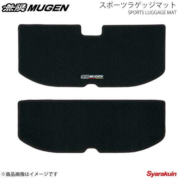 MUGEN 無限 ラゲッジマット ブラック ダークグレー N-WGN Custom JH1/JH2