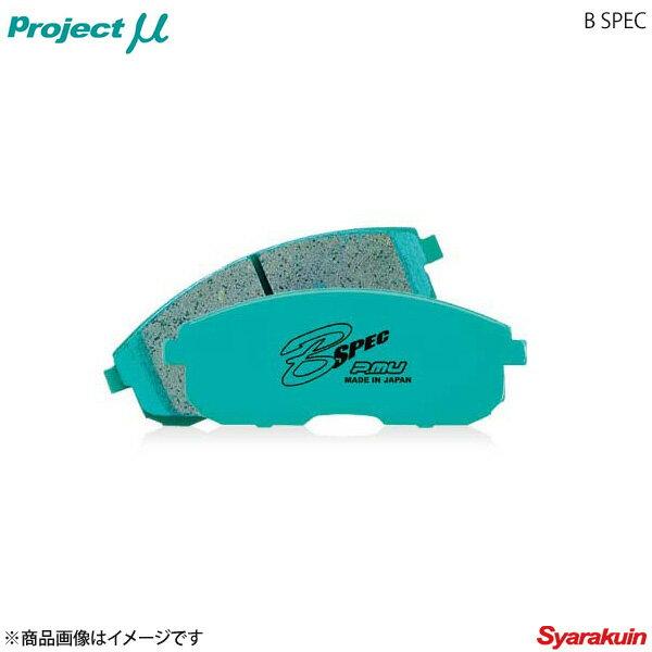 Project μ プロジェクトミュー ブレーキパッド B SPEC リア カペラ GD8系(4WD)