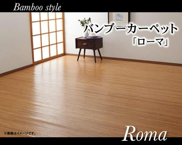 竹ラグ 竹カーペット 4.5畳 無地 皮下使用 『ローマ』 ライトブラウン 約250×250cm 糸なしタイプ