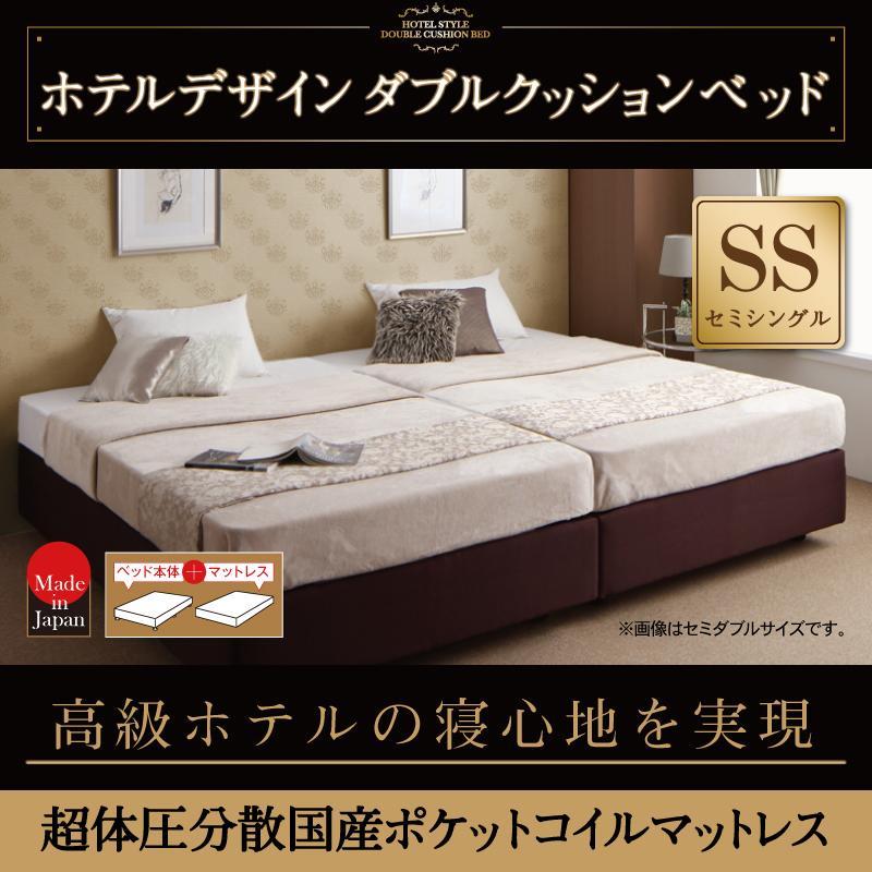 ホテル仕様デザインダブルクッションベッド【超体圧分散日本製ポケットコイルマットレス】 セミシングル