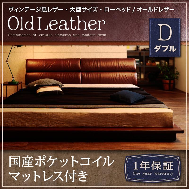 ヴィンテージ風レザー・大型サイズ・ローベッド OldLeather オールドレザー 国産ポケットコイルマットレス付き ダブル