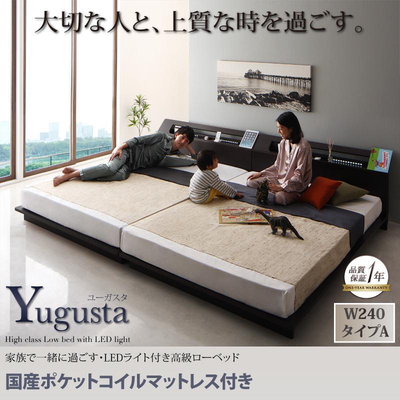 家族で一緒に過ごす・LEDライト付き高級ローベッド Yugusta ユーガスタ 国産ポケットコイルマットレス付き W240 タイプA