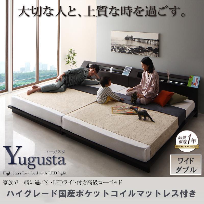 家族で一緒に過ごす・LEDライト付き高級ローベッド Yugusta ユーガスタ ハイグレード国産ポケットコイルマットレス付き ワイドダブル