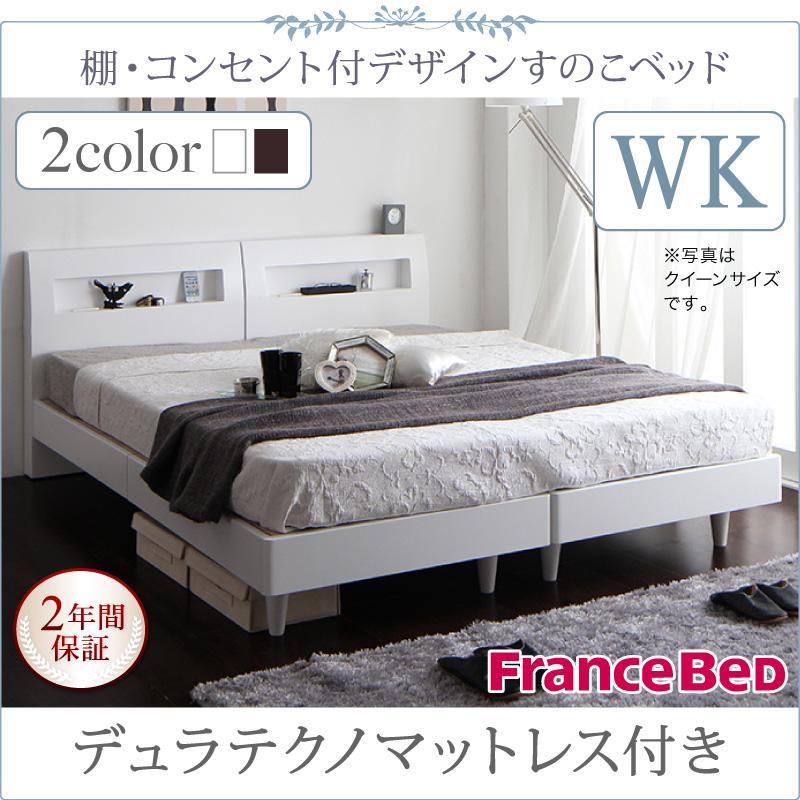 棚・コンセント付きデザインすのこベッド Windermere ウィンダミア デュラテクノスプリングマットレス付き ワイドK200