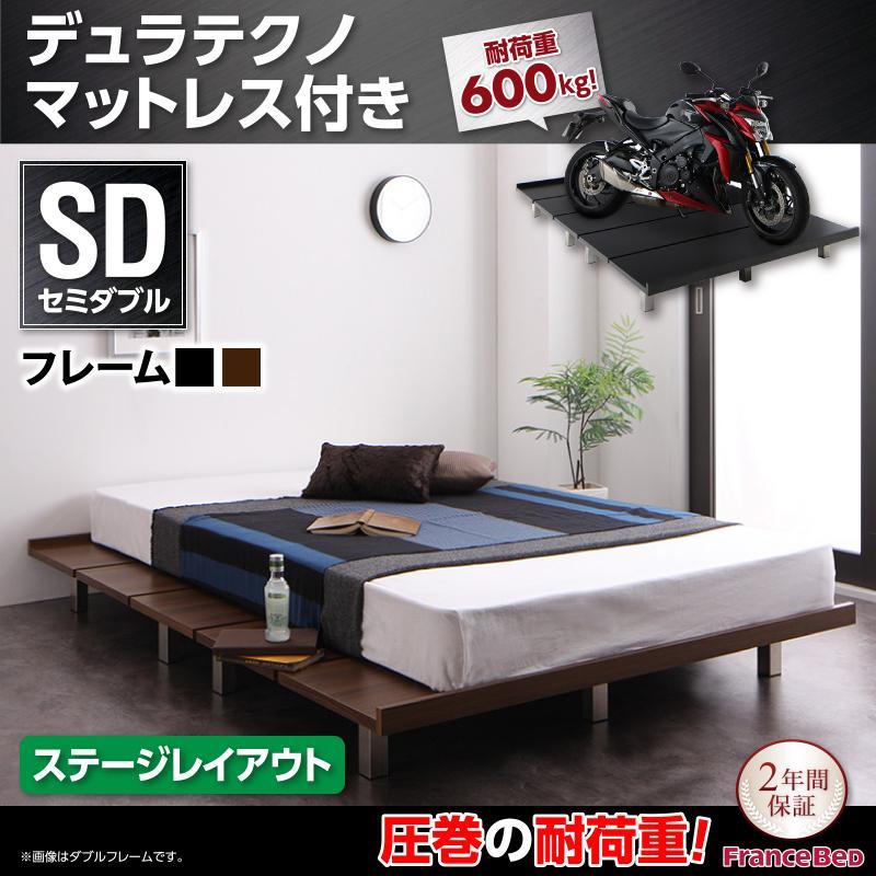 ローベッド すのこ ベッド デュラテクノスプリングマットレス付き ステージレイアウト セミダブル ベッド べット 頑丈 すのこベッド ローデザイン コンパクト 木製 ローベット r-th-500021929