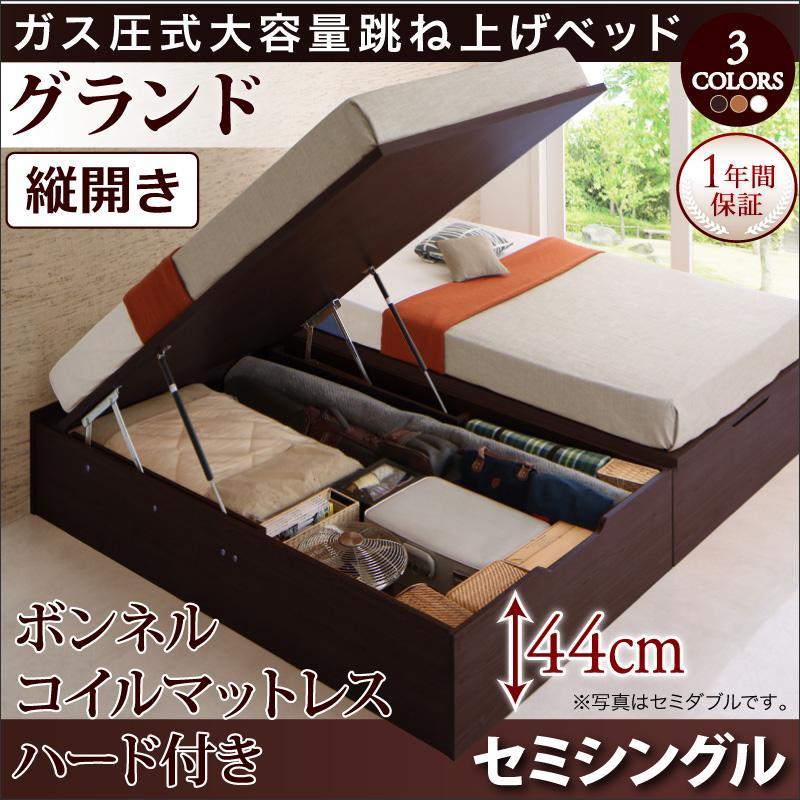 送料無料 ベッド セミシングル 跳ね上げ式 収納 ベット ベッドフレーム ボンネルコイルマットレスハード付き 縦開き 深さグランド セミシングルベッド ヘッドレス 収納付きベッド 跳ね上げベッド ベッド下収納 大容量 収納ベッド セミシングルサイズ 木製 コンパクト