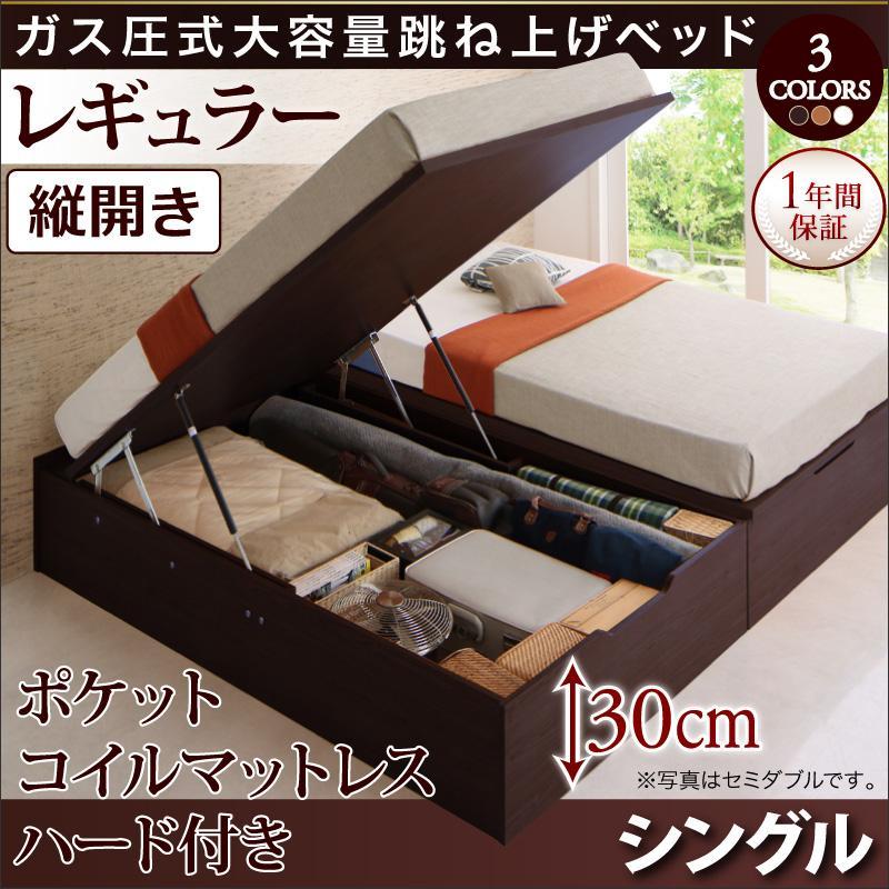 送料無料 ベッド シングル 跳ね上げ式 収納 ベット ベッドフレーム ポケットコイルマットレスハード付き 縦開き 深さレギュラー シングルベッド ヘッドレス 収納付きベッド 跳ね上げベッド ベッド下収納 大容量 収納ベッド シングルサイズ 木製 コンパクト