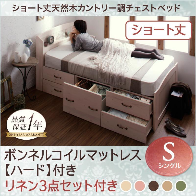 送料無料 ショート丈 ベッド シングル ベッドフレーム マットレス付き リネン3点セット シングルベッド 収納付きベッド コンパクト カントリー調チェストベッド グレイス ノートル ボンネルコイルマットレスハード付き 棚 コンセント 木製 小さい ベット 大容量