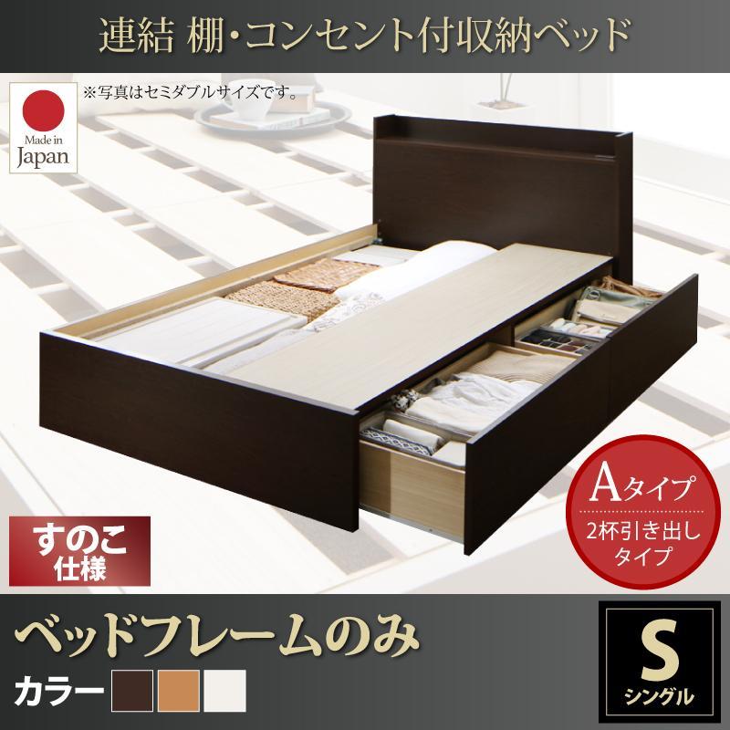 送料無料 ベッド シングル ベット 収納 ベッドフレームのみ すのこ仕様 Aタイプ シングルベッド シングルサイズ 棚 棚付き 宮付き コンセント付き 収納ベッド エルネスティ 収納付きベッド 大容量 大量 木製ベッド 引き出し付き すのこベッド 国産フレーム