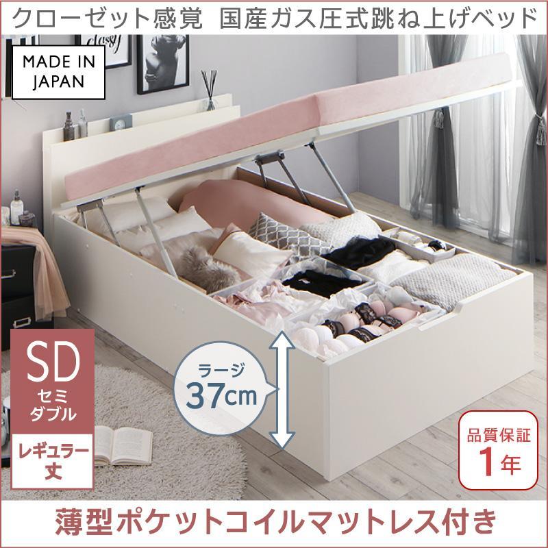 クローゼット感覚ガス圧式跳ね上げベッド aimable エマーブル 薄型ポケットコイルマットレス付き 縦開き セミダブル レギュラー丈 深さラージ