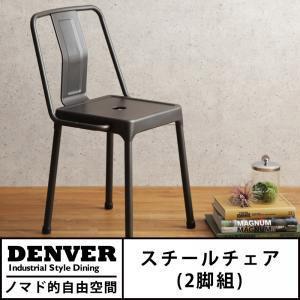 送料無料 スチールチェア(2脚組) ダイニングチェア インダストリアルスタイル ダイニング デンバー ダイニングチェアー チェア チェアー リビング 椅子 イス いす 食卓椅子 食卓チェア 高級感 おしゃれ モダン
