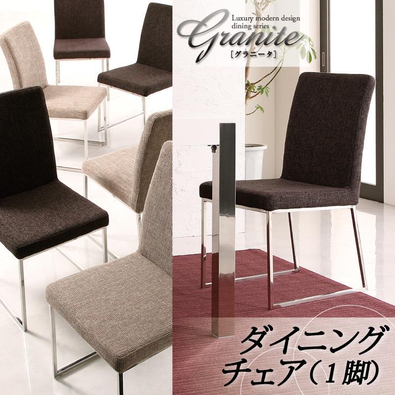 送料無料 チェア ダイニングチェア グラニータ/ダイニングチェア(1脚) 家具通販 新生活 敬老の日