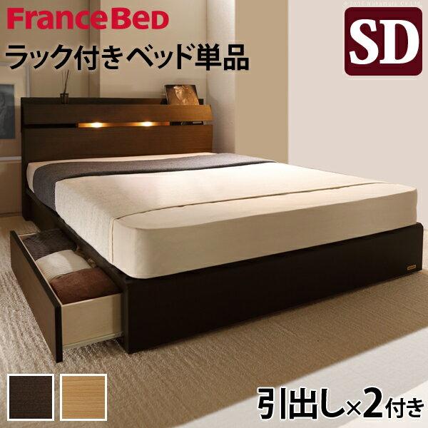 フランスベッド セミダブル 収納 ライト・棚付きベッド 〔ウォーレン〕 引出しタイプ セミダブル ベッドフレームのみ 収納ベッド 引き出し付き 木製 国産 日本製 宮付き コンセント ベッドライト フレーム