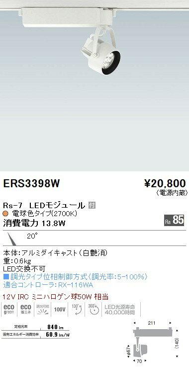 【メーカー在庫限り品】遠藤照明スポットライト「ERS3398W」(ENDO)【RCP】02P03Dec16