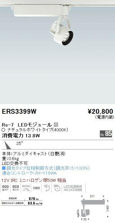 【メーカー在庫限り品】遠藤照明スポットライト「ERS3399W」(ENDO)【RCP】02P03Dec16