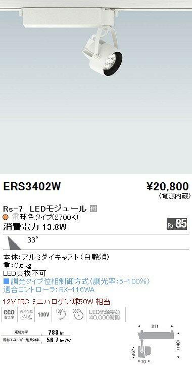 【メーカー在庫限り品】遠藤照明スポットライト「ERS3402W」(ENDO)【RCP】02P03Dec16