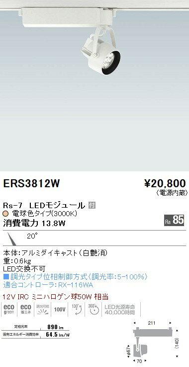 【メーカー在庫限り品】遠藤照明スポットライト「ERS3812W」(ENDO)【RCP】02P03Dec16