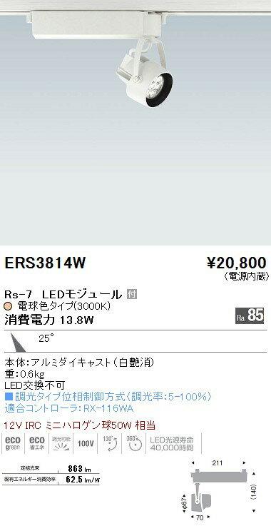 【メーカー在庫限り品】遠藤照明スポットライト「ERS3814W」(ENDO)【RCP】02P03Dec16