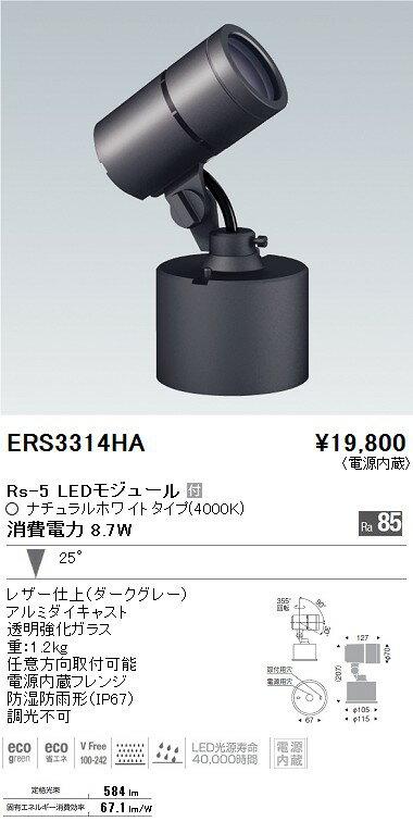 【メーカー在庫限り品】遠藤照明アウトドアスポットライト「ERS3314HA」(ENDO)【RCP】02P03Dec16