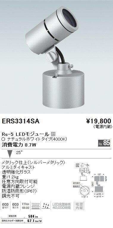 【メーカー在庫限り品】遠藤照明アウトドアスポットライト「ERS3314SA」(ENDO)【RCP】02P03Dec16