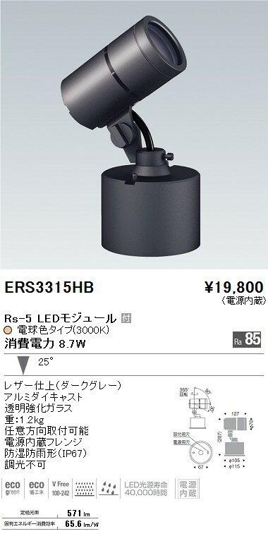 【メーカー在庫限り品】遠藤照明アウトドアスポットライト「ERS3315HB」(ENDO)【RCP】02P03Dec16