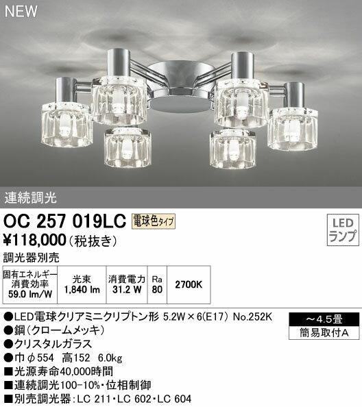 【送料無料】オーデリック「OC257019LC」シャンデリアLED照明(~4.5畳)/オーデリック(ODELIC)●★【RCP】02P03Dec16