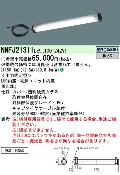 【送料無料】パナソニック「NNFJ21311LE9」LEDベースライトLED(昼白色)防浸・耐塵型【要工事】LED照明●●【RCP】02P03Dec16