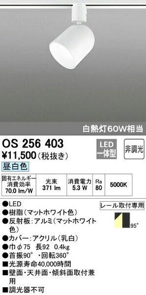 オーデリック「OS256403」LEDスポットライト【昼白色】【直付け】照明●●