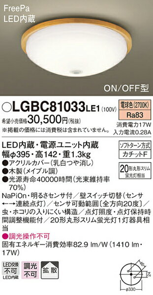 パナソニック「LGBC81033LE1」LEDシ-リングライト【電球色】LED照明●●