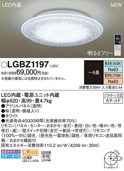 ショップで販売されている パナソニック「LGBZ1197」LEDシーリングライト(~8畳用)【調光】【調色】LED照明●●